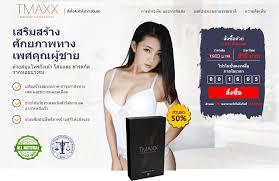 Tmaxx-promotion