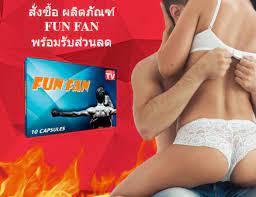Fun Fan - ราคา - ของแท้ - pantip - รีวิว