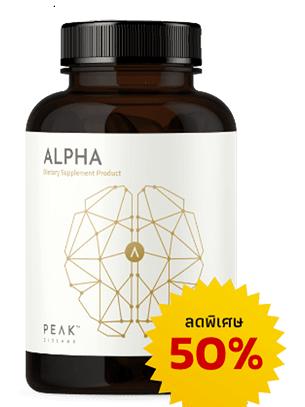 Peak Alpha - คืออะไร - ดีไหม - วิธีใช้ - review
