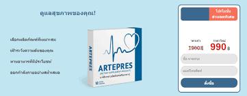 Artepres - ของแท้ - รีวิว - pantip - ราคา