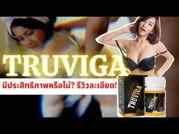 Truviga - ของแท้ - ราคา - pantip - รีวิว